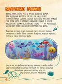 Большое подводное путешествие — фото, картинка — 6