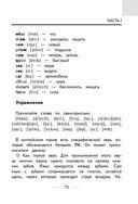 Английский язык для младших школьников — фото, картинка — 14