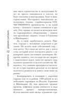 Дневник сыровара — фото, картинка — 10