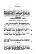 Русская народная музыка великорусская и малорусская — фото, картинка — 2
