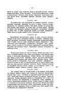 Русская народная музыка великорусская и малорусская — фото, картинка — 4