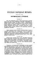 Русская народная музыка великорусская и малорусская — фото, картинка — 5