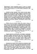 Русская народная музыка великорусская и малорусская — фото, картинка — 6