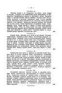 Русская народная музыка великорусская и малорусская — фото, картинка — 7