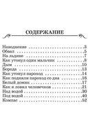 Б. Житков. Рассказы для детей — фото, картинка — 1