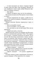 Приключения Тома Сойера — фото, картинка — 14
