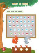 Читаем по слогам: для детей 4-5 лет — фото, картинка — 3