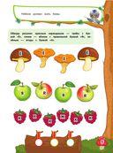 Читаем по слогам: для детей 4-5 лет — фото, картинка — 4