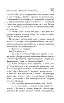 Землянин. Русские не сдаются! — фото, картинка — 9