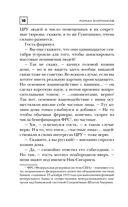 Землянин. Русские не сдаются! — фото, картинка — 10