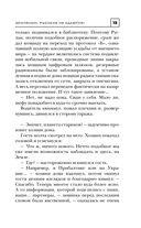 Землянин. Русские не сдаются! — фото, картинка — 13