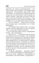 Землянин. Русские не сдаются! — фото, картинка — 14