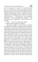 Землянин. Русские не сдаются! — фото, картинка — 15