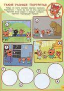 Три Кота. Занималка для малышей — фото, картинка — 4