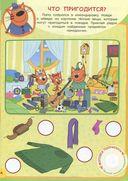 Три Кота. Занималка для малышей — фото, картинка — 5
