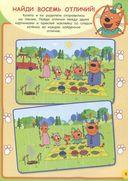 Три Кота. Занималка для малышей — фото, картинка — 6