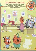 Три Кота. Занималка для малышей — фото, картинка — 8