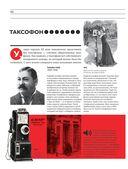 Про Телефон. Иллюстрированная энциклопедия для детей и взрослых — фото, картинка — 1