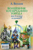 Волшебник Изумрудного города (все шесть книг) — фото, картинка — 7