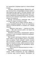 Белый Клык — фото, картинка — 7