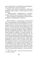 Дело о золотой мушке (м) — фото, картинка — 13
