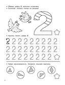 Математические прописи. Учимся писать цифры — фото, картинка — 2