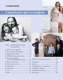 Семейная фотография — фото, картинка — 4