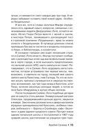Жребий Салема — фото, картинка — 13