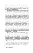 Жребий Салема — фото, картинка — 10
