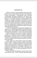 Жанчыны Другой Рэчы Паспалітай — фото, картинка — 3