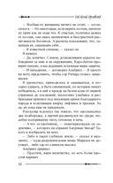 Ричард Длинные Руки. Удар в спину — фото, картинка — 12