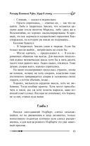 Ричард Длинные Руки. Удар в спину — фото, картинка — 13
