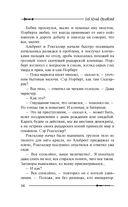 Ричард Длинные Руки. Удар в спину — фото, картинка — 14