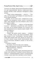 Ричард Длинные Руки. Удар в спину — фото, картинка — 15