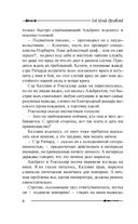 Ричард Длинные Руки. Удар в спину — фото, картинка — 6
