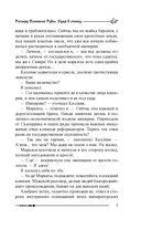 Ричард Длинные Руки. Удар в спину — фото, картинка — 7
