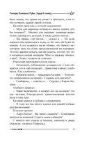 Ричард Длинные Руки. Удар в спину — фото, картинка — 9