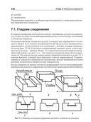 Инженерная графика. Стандарт третьего поколения — фото, картинка — 8