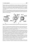 Инженерная графика. Стандарт третьего поколения — фото, картинка — 9