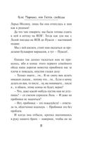 Луис Мариано, или Глоток свободы (с последствиями) — фото, картинка — 11