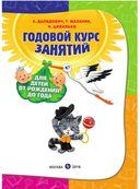 Годовой курс занятий для детей от рождения до года (+ CD) — фото, картинка — 1