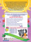 Годовой курс занятий для детей от рождения до года (+ CD) — фото, картинка — 16