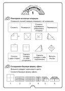 Факультативные занятия. Математическая радуга. 2 класс. Рабочая тетрадь — фото, картинка — 2