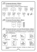 Факультативные занятия. Математическая радуга. 2 класс. Рабочая тетрадь — фото, картинка — 3