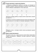 Факультативные занятия. Математическая радуга. 2 класс. Рабочая тетрадь — фото, картинка — 5