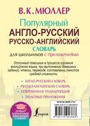 Популярный англо-русский русско-английский словарь для школьников с приложениями — фото, картинка — 8