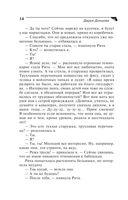 Фигура легкого эпатажа (м) — фото, картинка — 15