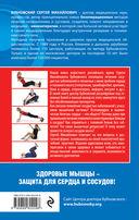 Здоровые сосуды, или Зачем человеку мышцы? Головные боли, или Зачем человеку плечи? — фото, картинка — 14