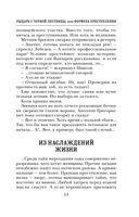 Рыцарь с черной лестницы, или Формула преступления — фото, картинка — 11