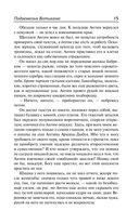 Подземелья Ватикана. Фальшивомонетчики — фото, картинка — 13
